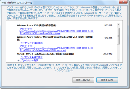 ss021 - Web Platform のインストール