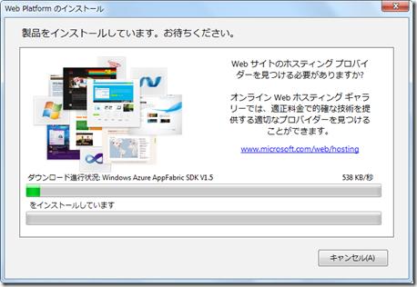 ss022 - Web Platform のインストール